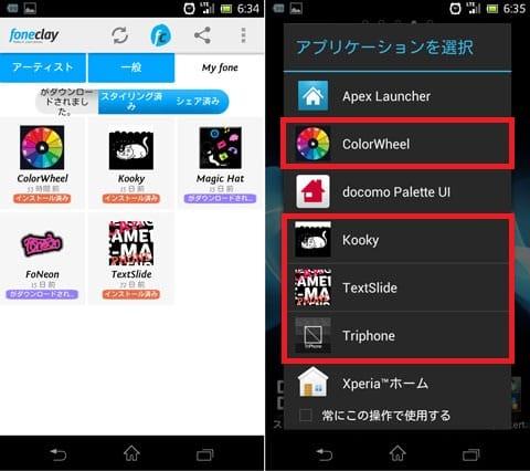 Foneclay:スキンはアプリ内でチェック可能(左)ホーム変更時にスキンを選択しよう(右)