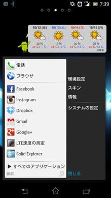 スタートメニュー(アンドロイド用) - AD