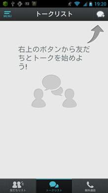 音楽を聴いて人とつながる、もっと仲良くなれるcomm(コム):リスト画面