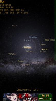 Pocket Planets Lite:Kuiper Belt(カイパーベルト)の画像