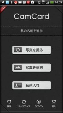 CamCard Lite(名刺認識管理 日本語中国語韓国語