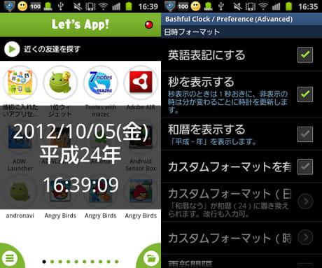 Bashful Clock:他アプリ起動中でも時計を表示できる(左)設定画面(右)