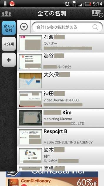CamCard Lite(名刺認識管理 日本語中国語韓国語:名刺データ一覧画面