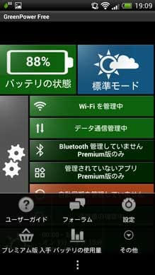GreenPower free battery saver:メニュータップ画面