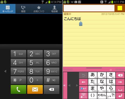 GALAXY Note SC-05D「片手操作」モードのダイヤル画面(左)有料版『ATOK』のタブレット(縦画面)モード(右)