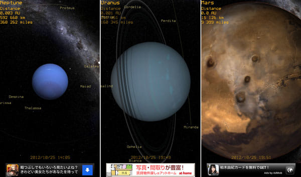 Pocket Planets Lite:左から海王星、天王星、火星