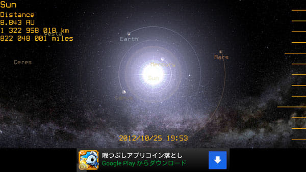 Pocket Planets Lite:Inner Planets(インナープランツ)の画像