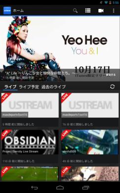 『Ustream』こそ、タブレット向けアプリ。画面も7インチ向けに最適化されています