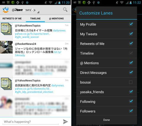 Tweet Lanes:スッキリとしたレイアウトでタイムラインなどの情報が見られる(左)表示させる内容を設定できる(右)