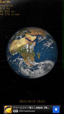Pocket Planets Lite:地球の画像