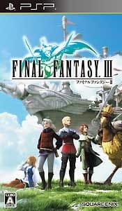 PSP版ファイナルファンタジーIII