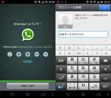 WhatsApp Messenger:初回起動画面(左)プロフィール入力画面(右)
