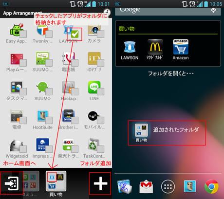 Easy App Lock - Manager:フォルダの作成(左)ホーム画面に設置(右)