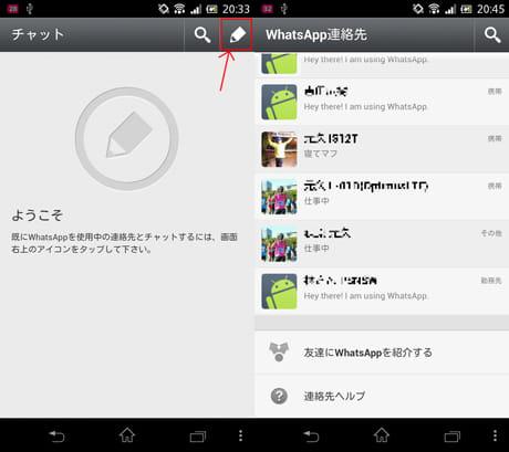 WhatsApp Messenger:メイン画面(左)連絡先一覧(右)