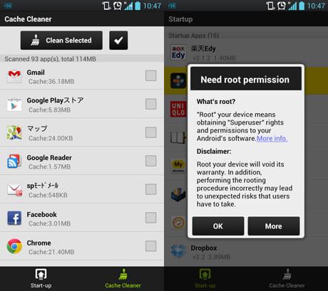 Easy App Lock - Manager:アプリを選択してキャッシュをクリア(左)Start-upはroot権限が必要なため基本的には利用できない(右)
