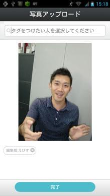 音楽を聴いて人とつながる、もっと仲良くなれるcomm(コム):写真のアップロード画面。写真の下にあるのがタグ