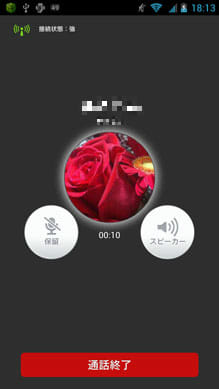音楽を聴いて人とつながる、もっと仲良くなれるcomm(コム):通話中の画面