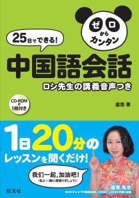 書籍版「ゼロからカンタン中国語会話」