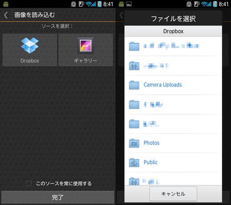 Droid Scan Lite:画像はギャラリーやDropboxから選ぶこともできる(左)撮影しておいた画像を後から取り込むこともできて便利(右)