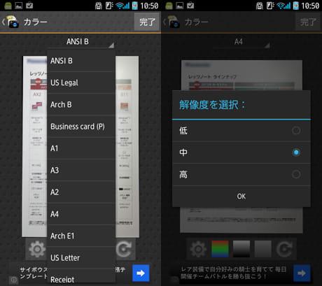 被写体のサイズを選択(左)最適化されたあと色あいや解像度なども調整できる(右)