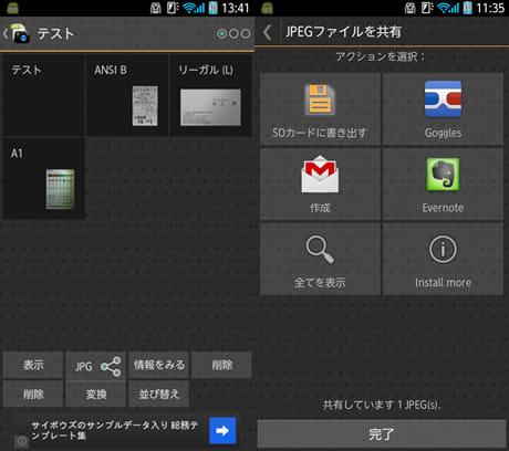 Droid Scan Lite:保存した画像はプロジェクト単位で保存できる(左)取り込んだ画像はSDカードに保存したり、シェアすることもできる(右)