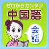 『ゼロからカンタン中国語会話編』~3つのステップで効率よく!中国語学習書売上No.1の...