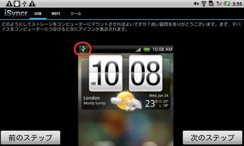 Windows版 iSyncr (USB および WiFi):通知バーからメニューを表示
