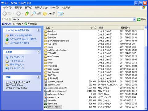 Windows版 iSyncr (USB および WiFi):リムーバルディスク画面(Windows)