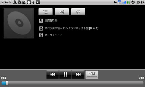 Windows版 iSyncr (USB および WiFi):再生画面