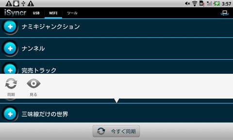 Windows版 iSyncr (USB および WiFi):Wi-Fiでの同期画面