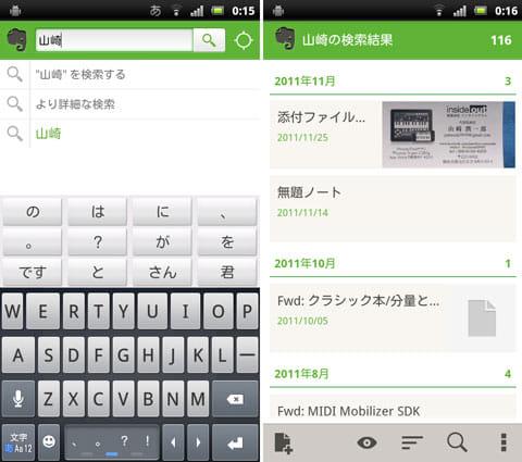 文字認識機能で、画像内の文字もキーワード検索OK