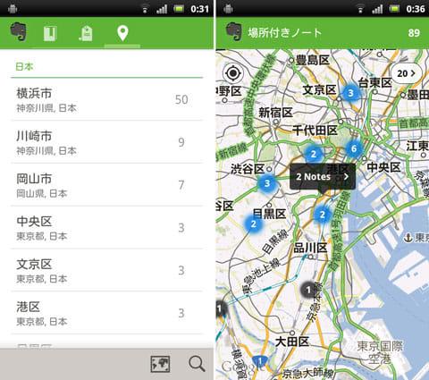 位置情報付きのノートなら、「場所」をタップして住所や地図からも見つけることが可能
