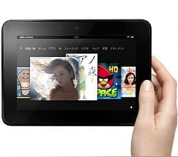 「Kindle Fire」コスパ良すぎ!