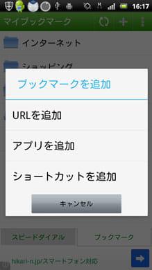 マイブックマーク:「ブックマーク」画面。URLやアプリなどを追加できる