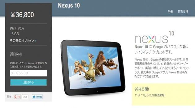 10インチの「Nexus 10」まで登場!物欲が抑えられない!