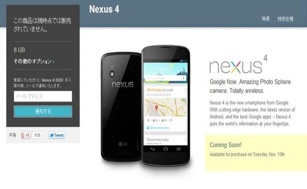 「Nexus 4」がGoogle Playに!