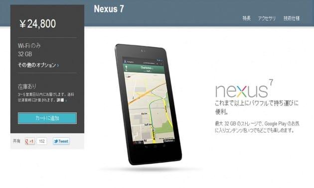 「Nexus 7」32GB版は 24,800円ナリ