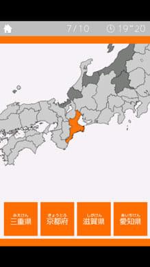 あそんでまなべる 日本地図クイズ