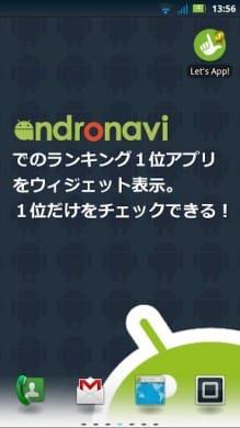 andronavi 1位ウィジェット