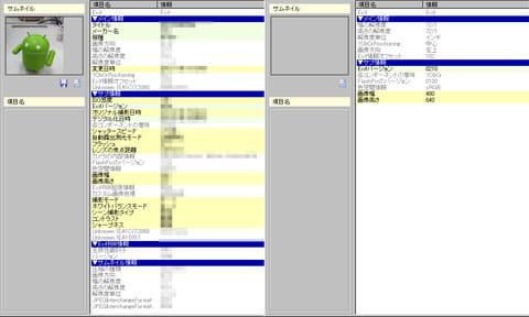 Image Shrink Lite:変換前画像のExif情報(左) 本アプリ変換後のExif情報(右)