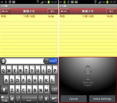 SlideIT試用版:標準キーボード(左)音声入力画面(右)