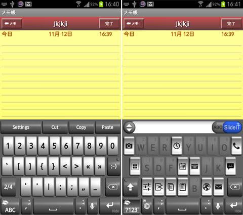 SlideIT試用版:数字・記号キーボード(左)ショートカットキー表示画面(右)