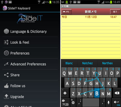 SlideIT試用版:詳細設定画面(左)Android Jelly Bean keyboardのキーボード(右)