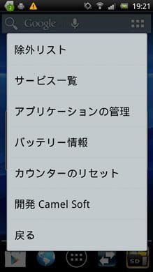 自動メモリー掃除機:アプリの設定画面