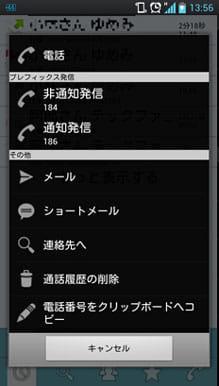 g電話帳Pro:タップメニュー