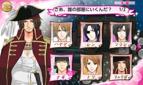 恋に落ちた海賊王:どの海賊と恋に落ちる?
