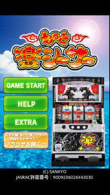 パチスロ「もっと楽シーサー25」実機シミュレーションアプリ