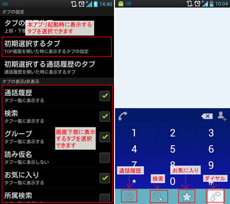 g電話帳Pro:タブ設定(左)筆者の設定(右)