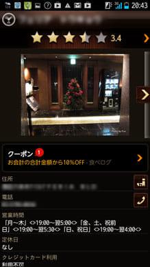 BarMap Yahoo!ロコ:お店の詳細情報画面