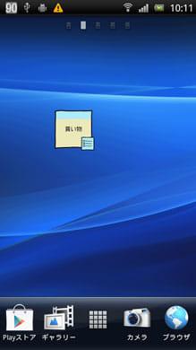 QuickNote Notepad Notes:メモ単位で呼び出せるウィジェット